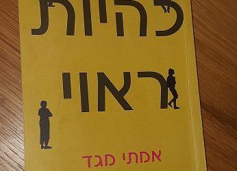 """איך אנחנו מחבלים בזוגיות שלנו? מתוך הספר """"להיות ראוי"""",אמיתי מגד."""